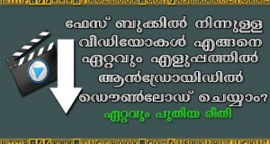 How to download facebook videos to android mobile.latest (malayalam)